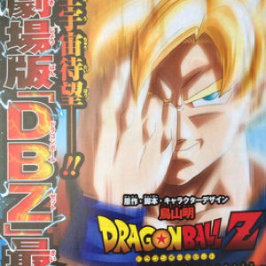 "Nowy film ""Dragon Ball Z"" w 2015"